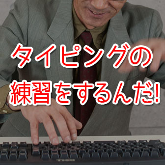 typing-practice-why-336