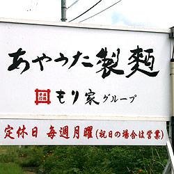 [うどん]田園風景の中で特別メニューを堪能! あやうた製麺(完全禁煙)