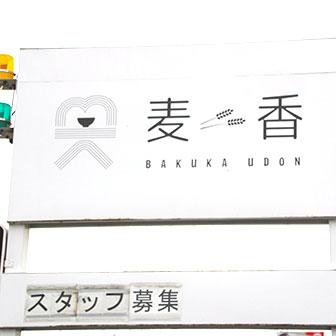 [讃岐うどん]綾歌にある「麦香」のこだわりを見よ! 国産小麦と天ぷらと…(完全禁煙)