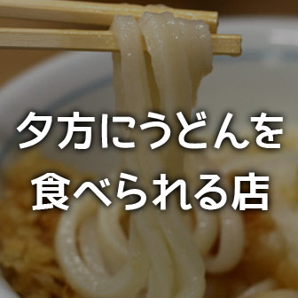 udon-evening-336