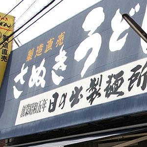 [讃岐うどん]1日100食のみ!? 日の出製麺所で国産小麦「さぬきの夢」が!