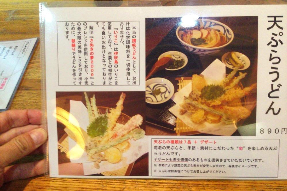 天ぷらうどんが豪華すぎる