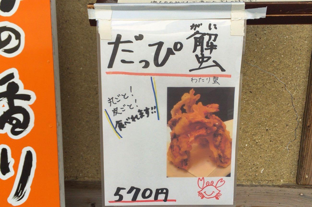 「だっぴ蟹」570円?!