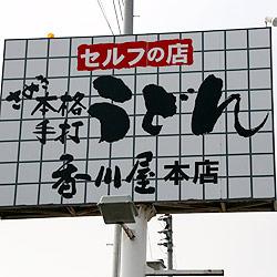 [讃岐うどん]ぶっかけが美味しい香川屋! 国道32号線を通るなら必須!(完全禁煙)