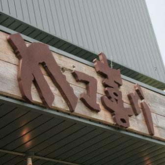 [讃岐うどん]「カマ喜ri」がオシャレすぎるっ! 15食限定肉ぶっかけを食べてきた(完全禁煙)