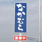 udon-nakamura-250