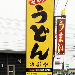 udon-nobuya-250