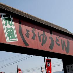 udon-ogataya-250