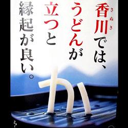 讃岐うどん巡りに来る前に! 香川のうどん屋で常識の18のルール!?