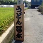 udon-tominaga-250