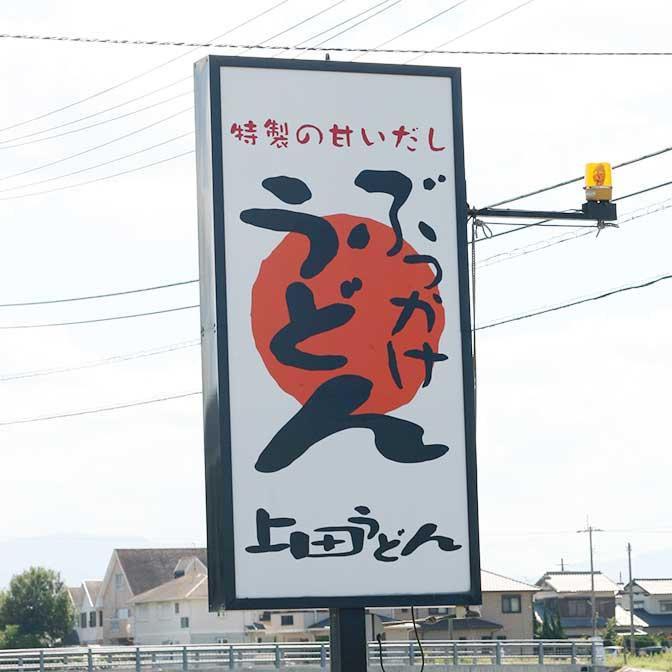 udon-ueda-250