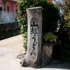 udon-yamagoe-336