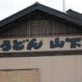 udon-yamashita-250