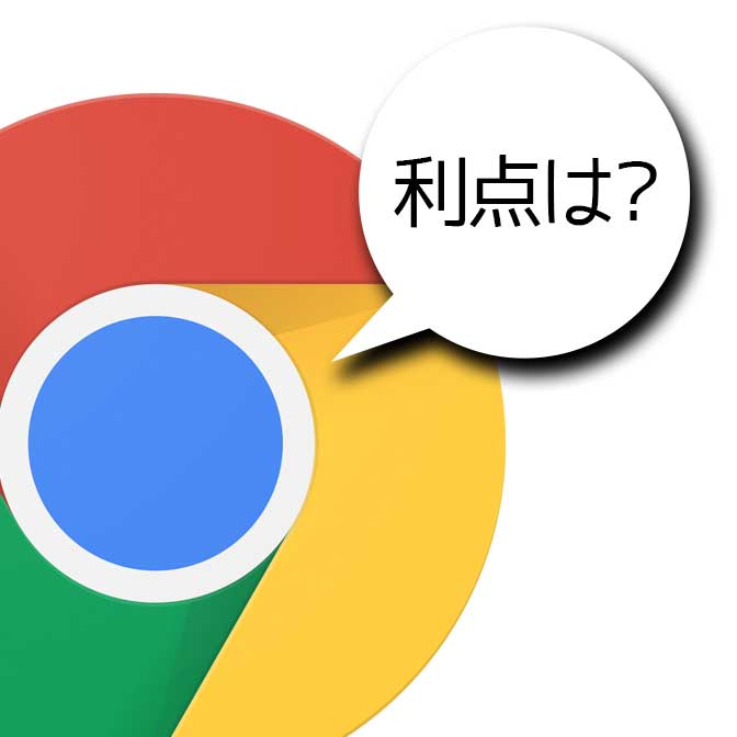 Google Chromeの利点は?