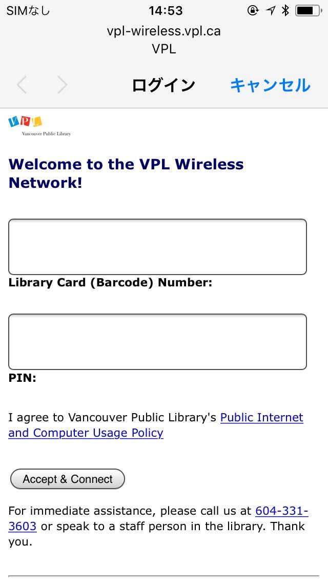 図書カードがないとアクセスできない