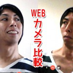 web-camera-logicool-336