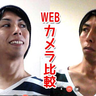 WEBカメラは安さで選ぶな! 1万円出したら動画が苦痛じゃなくなったよ