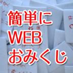 web-omikuji-250