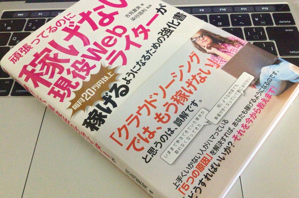 吉見さんの本