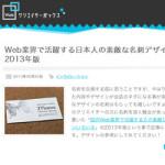 webcreatorbox_250