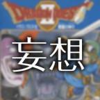 wish-dragon-quest-2