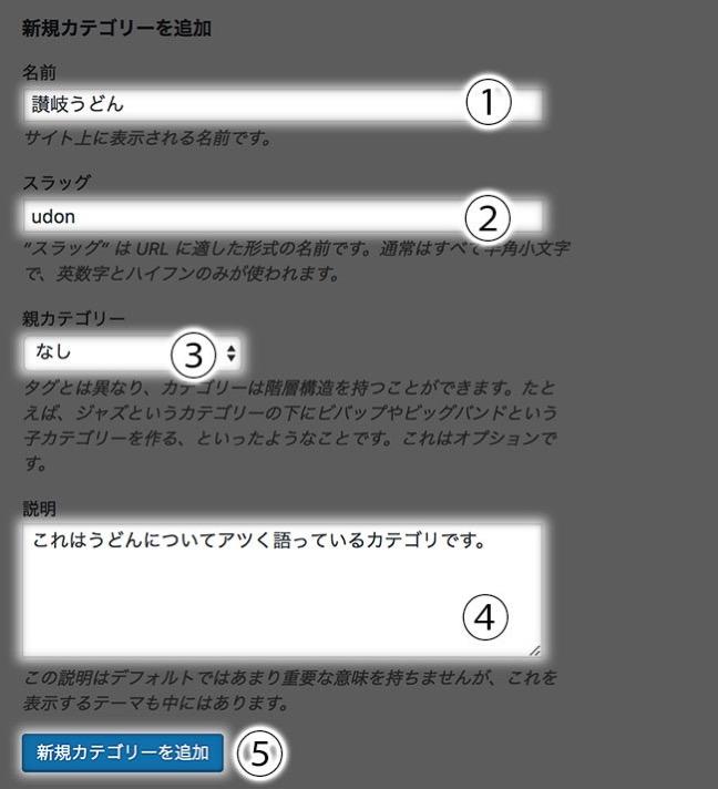 【1】カテゴリの名前 【2】スラッグ(URL) 【3】親カテゴリがあれば選択 【4】カテゴリの説明文章 【5】「『新規カテゴリー』を追加」ボタンを押す