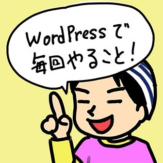 WordPressでブログを書くときに毎回やること