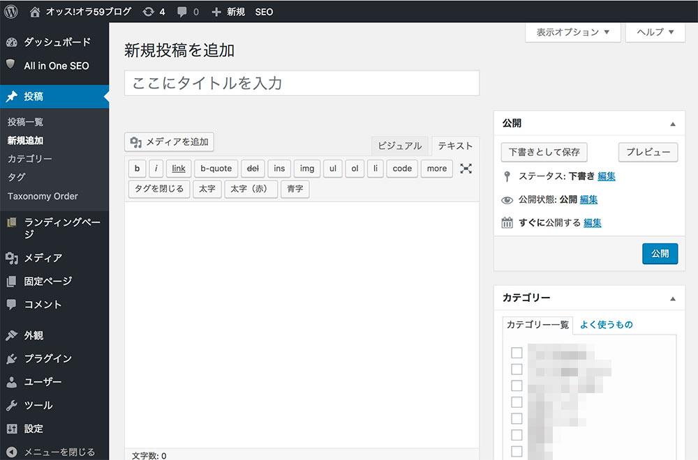 WordPressのビジュアルエディタ