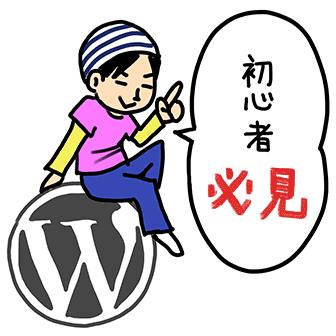 初心者がWordPressでブログ開設した日に最低限やっておくべきこと