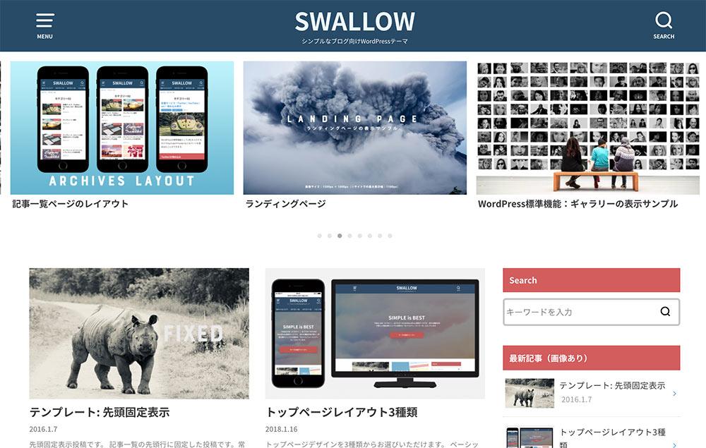 キチさんの新作WordPressテーマ「スワロー」