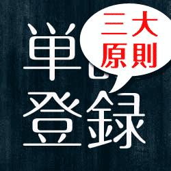 [ 単語登録 ] 単語登録を上手に使いこなすための3つの大原則