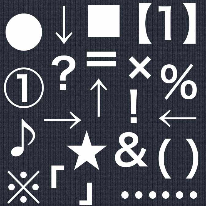 SNS投稿で「記号」や「矢印」を多用して見やすく!! 入力が面倒なので単語登録を!
