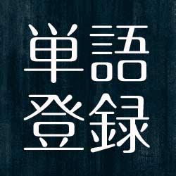 [ 単語登録 ] これ誰もやってないけど極意かも!? 漢字を一文字ずつ登録する技!!
