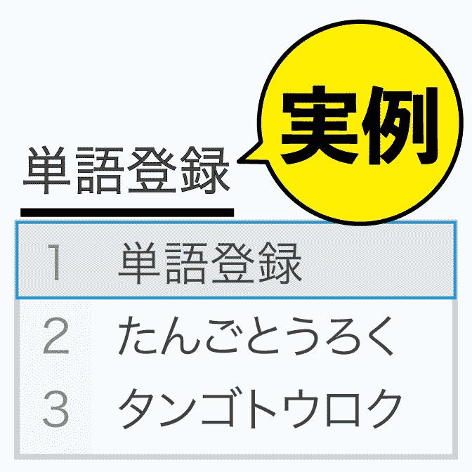 [単語登録]文字入力スピードを確実に上げる!! 17種類の技