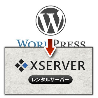 エックスサーバーにWordPressをインストールする詳しすぎる手順