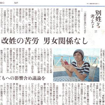 yomiuri-interview-336