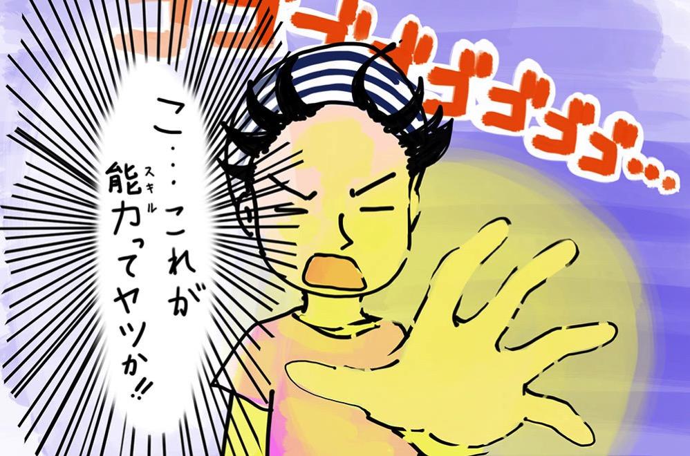 こ……これが能力(スキル)ってヤツか!!